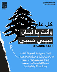 كل عام وأنت يا لبنان حبيبي حبيبي